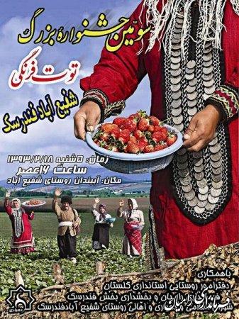برگزاري سومين جشنواره بزرگ توت فرنگي در روستاي شفيع آباد از توابع شهرستان راميان