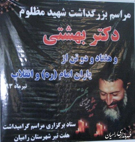 امام جمعه رامیان: شهید بهشتی یکی از پایه های استوار نظام بود