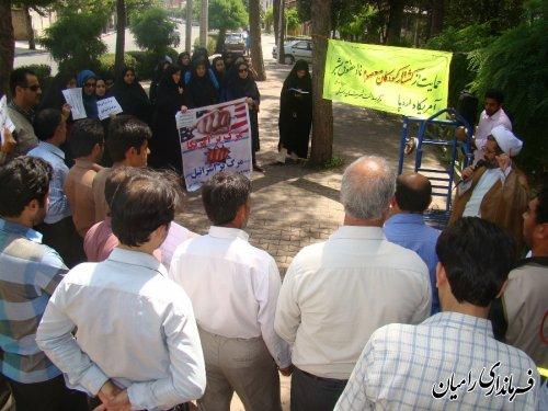 تجمع اعتراض آمیز جامعه پزشکی رامیان علیه جنایات رژیم صهیونیستی