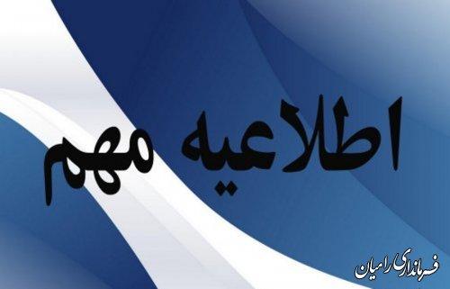 اطلاعیه ستاد طرح کارورزی مشاغل دانش بنیان استان گلستان