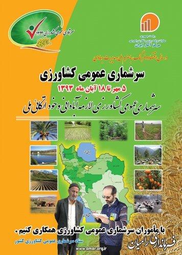 سایت سرشماری کشاورزی سال 93