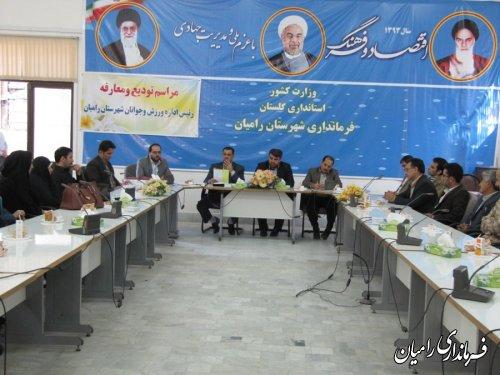 معارفه رئیس جدید اداره ورزش و جوانان شهرستان رامیان