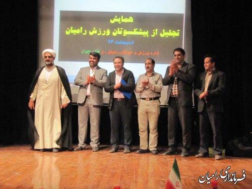 مراسم تجلیل و قدردانی از پیشکسوتان عرصه ورزش رامیان با حضور فرماندار برگزار شد