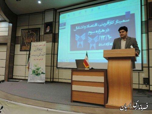 همایش تخصصی توسعه شهرستان بر پایه ایده های جوانان برگزار می شود