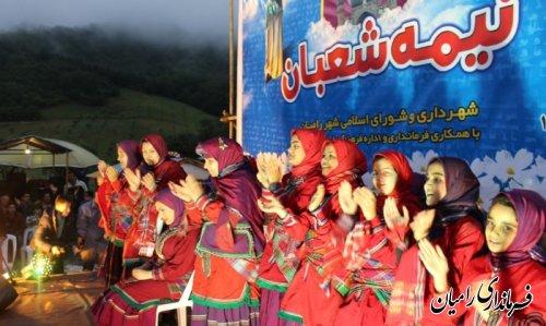 برگزاری جشن بزرگ نیمه شعبان در رامیان