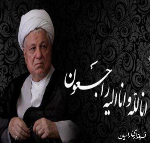 پیام تسلیت فرماندار شهرستان رامیان به مناسبت ارتحال جانگداز آیت ا... هاشمی رفسنجانی