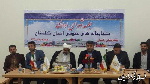 تشکیل جلسه شورای اداری کتابخانه های عمومی استان در شهرستان رامیان