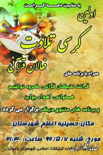 اولین کرسی تلاوت فعالان قرآنی همراه با برنامه های قرآنی، تواشیح و همخوانی در شهرستان رامیان برگزار شد.