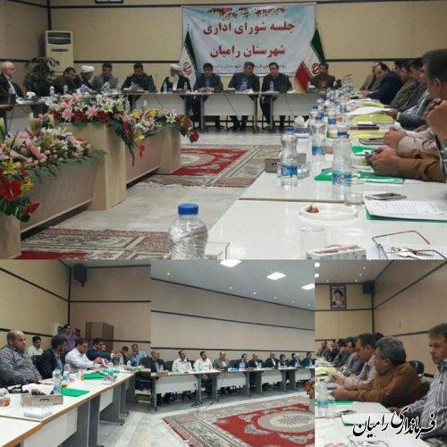 جلسه شورای اداری شهرستان رامیان برگزار شد