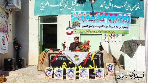 زنگ مهر و ایثار و شهادت در شهرستان رامیان نواخته شد