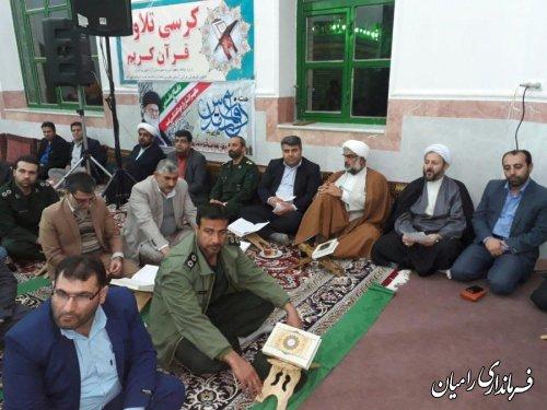 محفل انس با قرآن با حضور قاری ممتاز مسابقات بین المللی در شهرستان رامیان برگزار شد