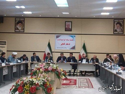 جلسه ستاد گرامیداشت دهه فجر انقلاب اسلامی شهرستان رامیان برگزار شد