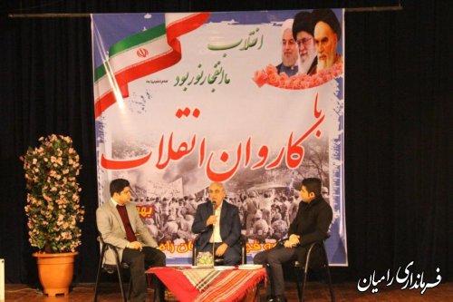 اجرای برنامه با کاروان انقلاب در شهرستان رامیان