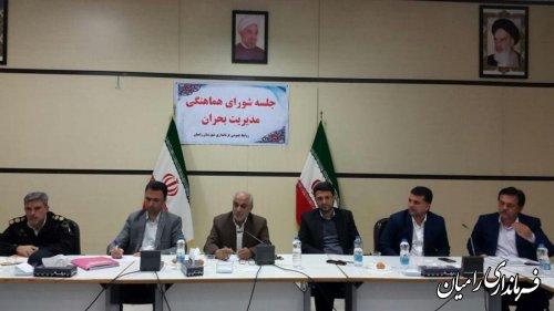 جلسه شورای هماهنگی مدیریت بحران شهرستان رامیان برگزار شد
