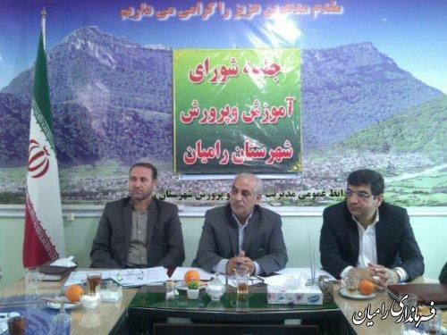 جلسه شوراي آموزش و پرورش و شوراي پشتيباني سوادآموزي شهرستان راميان برگزار شد