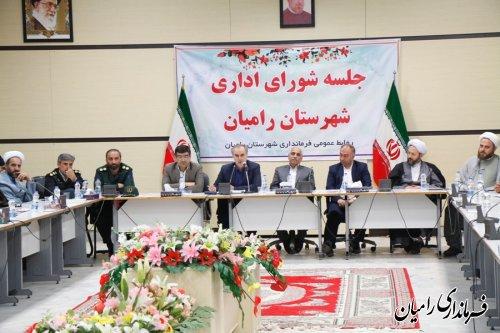 جلسه شورای اداری شهرستان رامیان