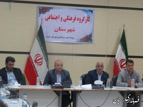 جلسه کارگروه اجتماعی و فرهنگی شهرستان رامیان