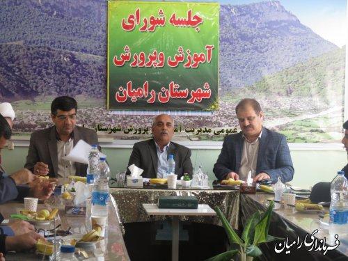 جلسه شورای آموزش وپرورش شهرستان رامیان برگزار شد