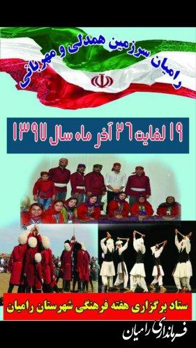 هفته فرهنگی رامیان فرصتی برای معرفی ظرفیتها و توانمندیهای فرهنگی شهرستان رامیان است