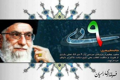 یوم الله نهم دی (روز بصیرت )