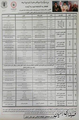 اهم برنامه های گرامیداشت چله  انقلاب اسلامی  در شهرستان رامیان