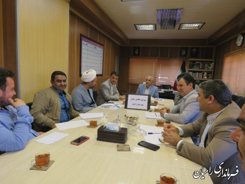 اولین جلسه شورای اطلاع رسانی  شهرستان رامیان  برگزار گردید
