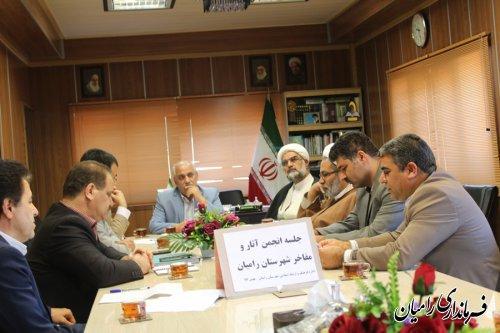 اولین جلسه انجمن آثار ومفاخر شهرستان رامیان  برگزار گردید