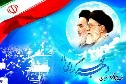 فرارسیدن ایام الله دهه فجر گرامی باد