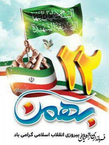 فرا رسیدن 22بهمن چهلمین سالروز پیروزی انقلاب شکوهمند اسلامی برهمه هم وطنان مبارک باد