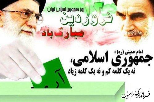 12فروردین سالروز استقرار نظام جمهوری اسلامی ایران و تجلی اراده ملت ایران، مبارک باد