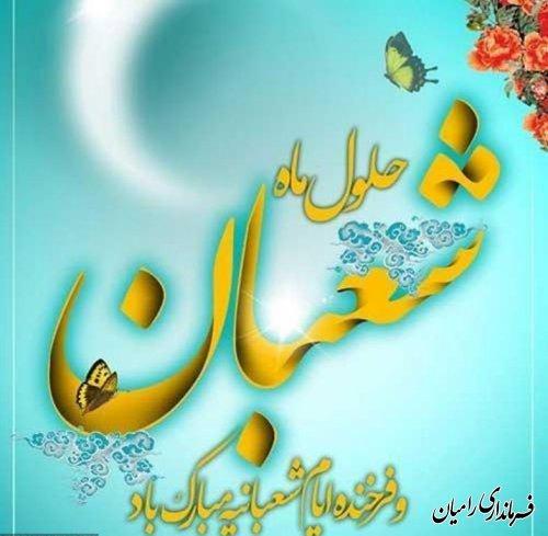 آغاز ماه مبارک شعبان ماه رسول خدا (ص) واعیاد شعبانیه را به همه مومنان و مسلمانان جهان شاد باش و تهنیت می گوییم