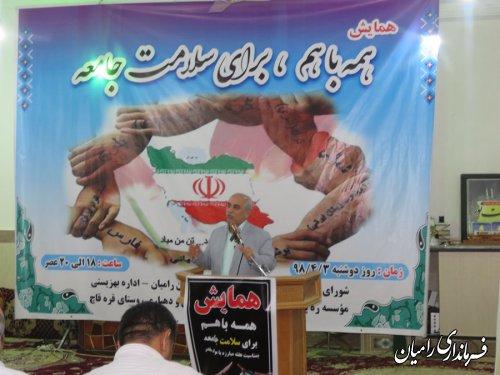 """همایشی تحت عنوان"""" همه با هم برای سلامت جامعه""""  در شهرستان رامیان برگزار گردید"""
