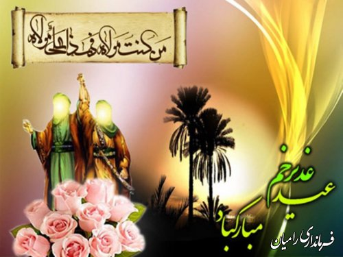عید سعید غدیر خم برتمامی مسلمین جهان مبارکباد