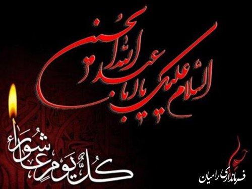 فرا رسیدن ماه محرم را به عاشقان ابا عبدالله الحسین (ع) تسلیت عرض می نمائیم .