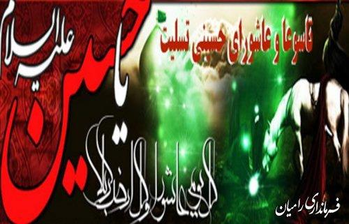 السلام علیک یا ابا عبدالله الحسین (ع)  فرا رسیدن تاسوعا و عاشورای حسینی برعموم شیعیان همه عاشقان حضرتش تسلیت باد