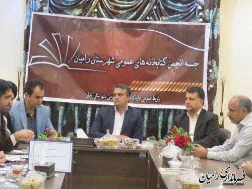 جلسه انجمن کتابخانه های عمومی شهرستان رامیان برگزار گردید