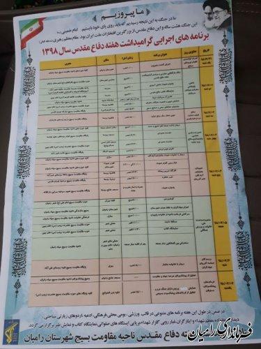 برنامه های  اجرایی گرامیداشت هفته دفاع مقدس شهرستان رامیان