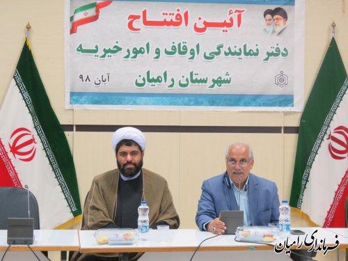 آئین افتتاح دفتر نمایندگی اوقاف و امور خیریه شهرستان رامیان برگزارگردید