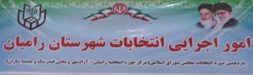 اعضای اصلی هیات اجرایی انتخابات مجلس شورای اسلامی شهرستان رامیان انتخاب شدند
