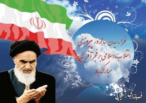 فرا رسیدن سالروز پیروزی انقلاب اسلامی بر فجرآفرینان مبارک باد.