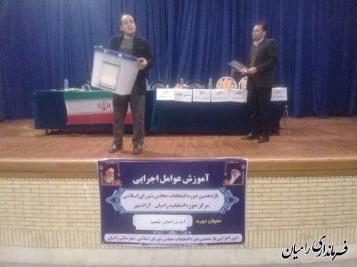 به گزارش دبیرخانه ستاد انتخابات شهرستان، عصر روز شنبه 26 بهمن اولین جلسه آموزش اعضای شعب در محل سالن ارشاد برگزار شد.