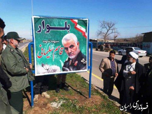 بلوار رامیان به زینب آباد به نام شهید سپهبد سلیمانی نامگذاری شد.