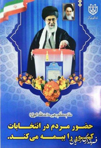 مقام معظم رهبری (مدظله العالی): حضور مردم در انتخابات کشور را بیمه میکند.