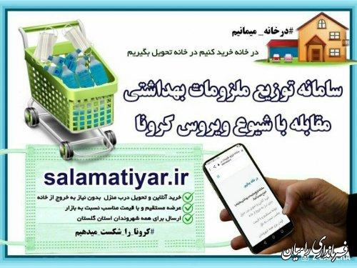 سامانه توزیع ملزومات بهداشتی مقابله با شیوع ویروس کرونا افتتاح شد