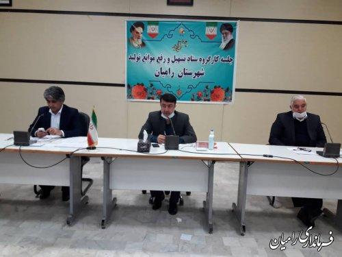 جلسه کارگروه تسهیل و رفع موانع تولید شهرستان رامیان برگزار گردید