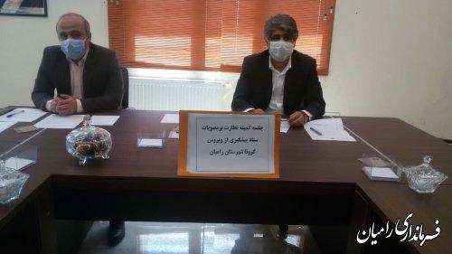 برگزاری جلسه ستاد مبارزه با كرونا در فرمانداری رامیان