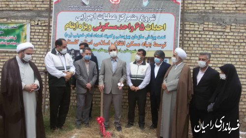 آغاز عملیات اجرایی احداث ۱۲ خانه عالم و ۶۵ واحد مسکونی ویژه ایتام در شهرستان رامیان