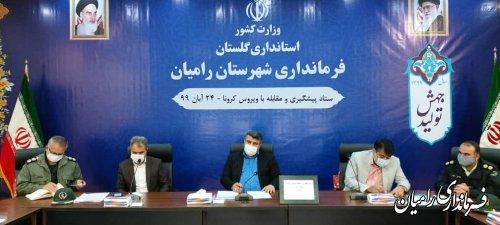 جلسه ستاد پیشگیری و مقابله با ویروس کرونای شهرستان رامیان برگزار شد