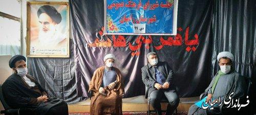 برگزاری چهارمین جلسه شورای فرهنگ عمومی شهرستان رامیان