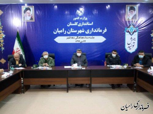 جلسه ستاد گرامیداشت دهه مبارک فجر باحضور فرماندار شهرستان رامیان